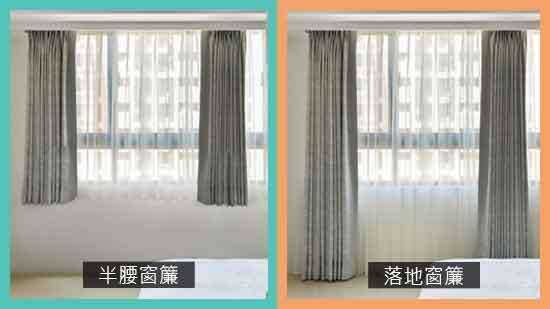 半腰窗窗簾_就讓窗簾落地!這可是把空間變美麗的神奇妙法